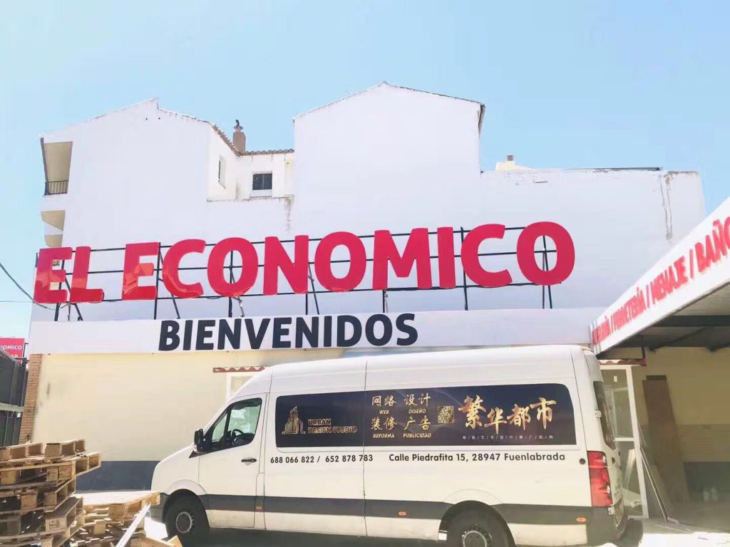 马德里广告公司,繁华都市广告公司 广告安装 。