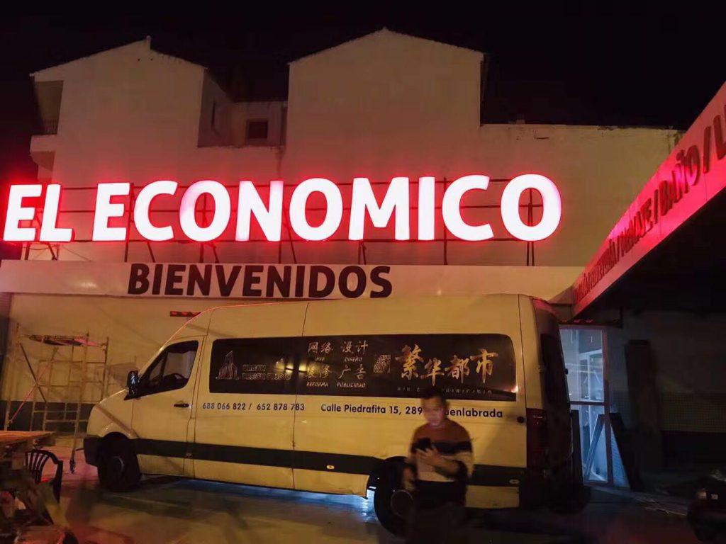 马德里广告公司 , 繁华都市广告公司 广告安装  广告牌